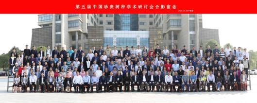 2019第五届中国珍贵树种学术研讨会-合影